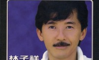 林子祥-《千亿个夜晚》粤语谐音发音