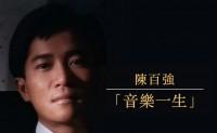 陈百强-《神仙也移民》粤语谐音发音